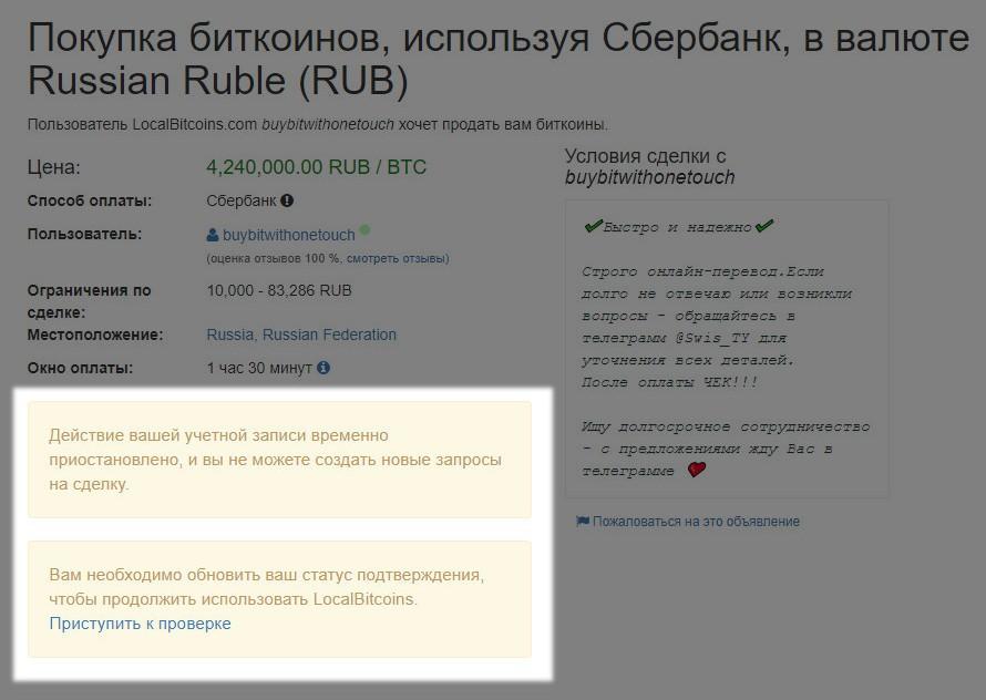 Аккаунт Локал биткоинс ограничен сразу после регистрации для жителей России и Белоруссии
