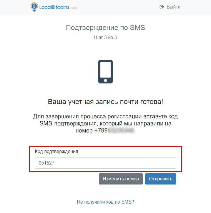 Код подтверждения телефона на бирже Локал биткоин