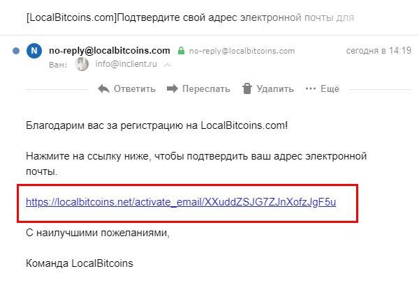Подтверждение email после регистрации на P2P бирже Localbitcoins