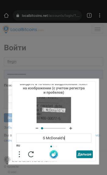 Проверочный код при входе на Localbitcois с телефона