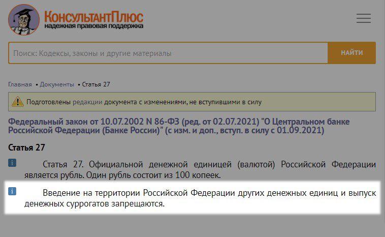 Статья 27 Федерального Закона «О Центральном банке Российской Федерации»