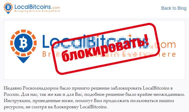 Уведомление Localbitcoins о блокировке сайта Роскомнадзором