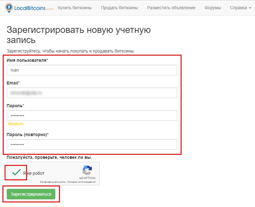 Localbitcoins - регистрация аккаунта