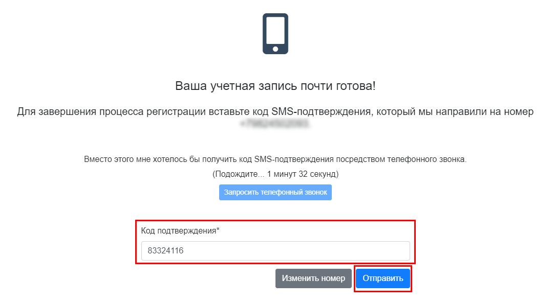 Localbitcoins - подтверждение телефона при регистрации