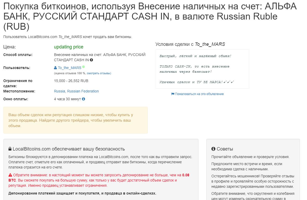 Localbitcoins - продавец ввел ограничения для покупателя