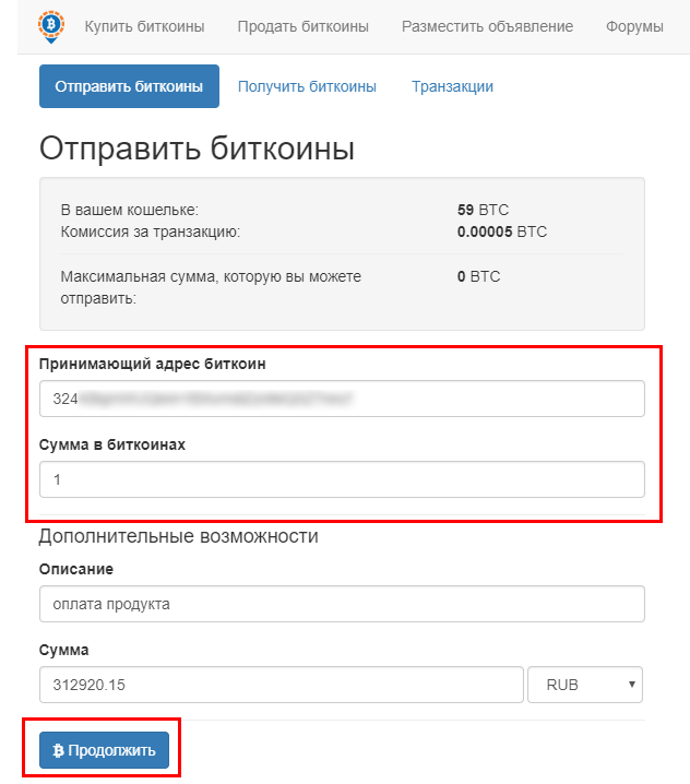 Localbitcoins - перевод биткоинов на другой кошелек
