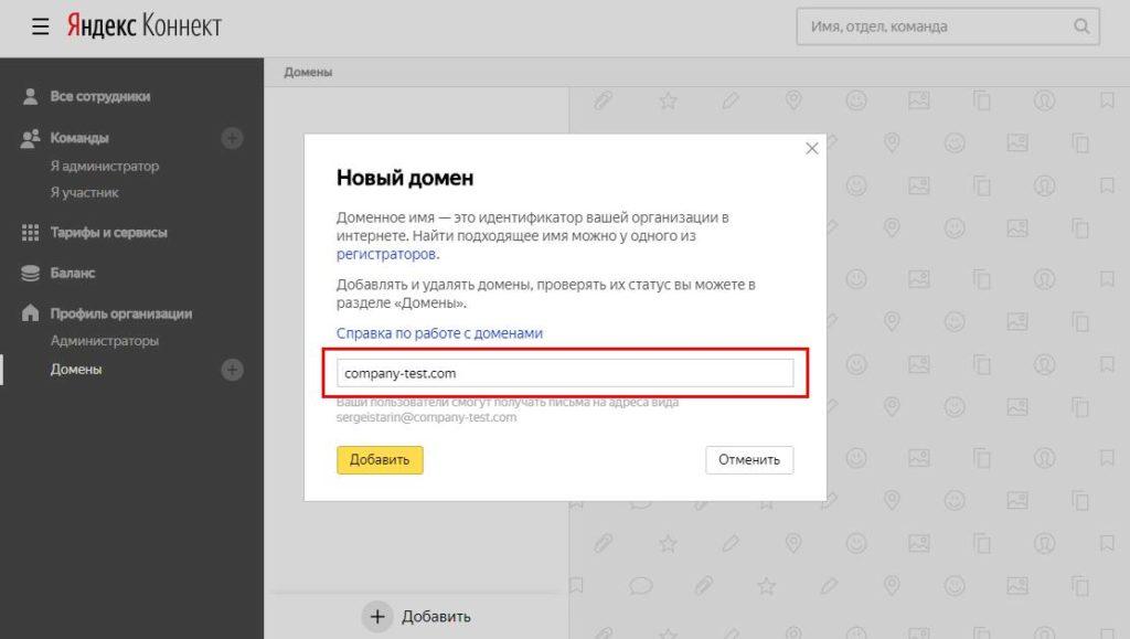 как добавить домен в яндекс коннект - электронная почта, корпоративная почта, почта на домене