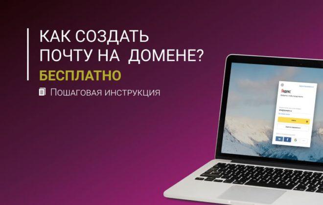 статья - Как создать почту на домене_ Бесплатно