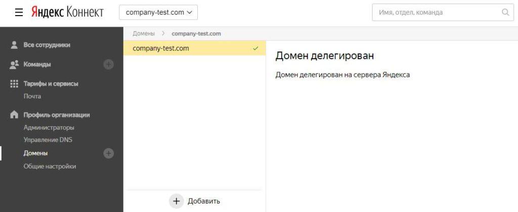 делегирование домена на яндекс почта