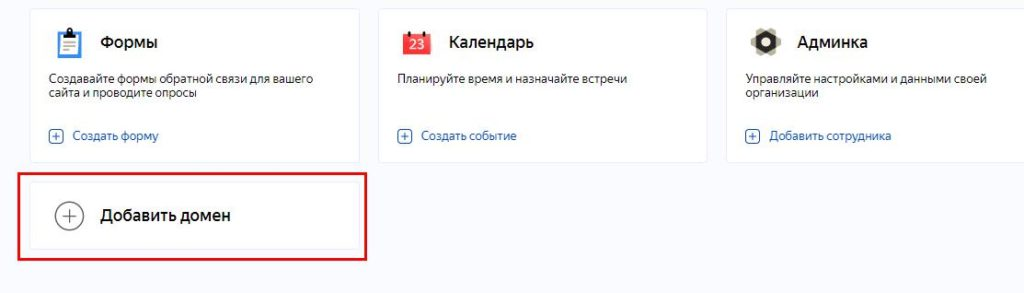 добавление домена к яндекс коннект чтобы получить бизнес почту