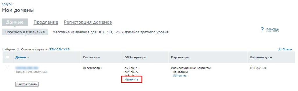изменение DNS записей в NIC.RU