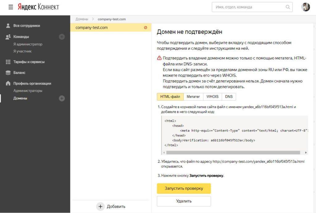 подтверждение домена в яндекс коннект - корпоративная почта на своем домене