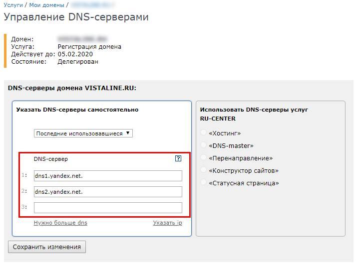 управление DNS в nic.ru - смена днс записей