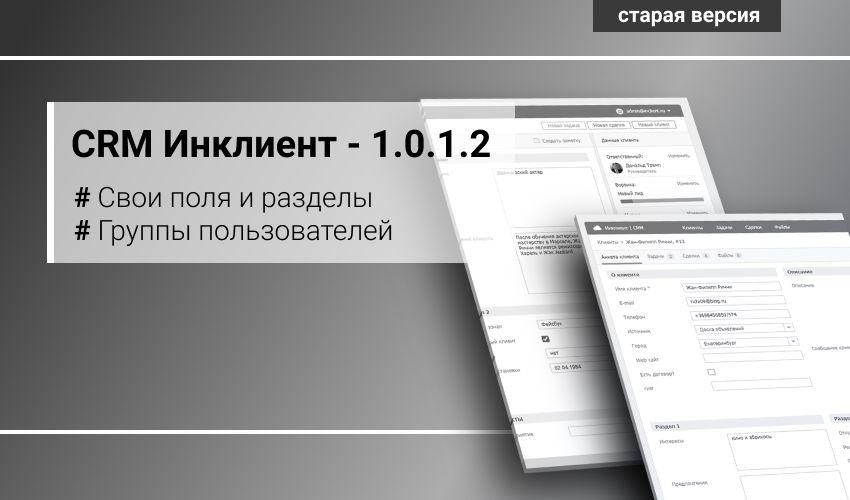 обновление срм (старая версия)- 1.0.1.2