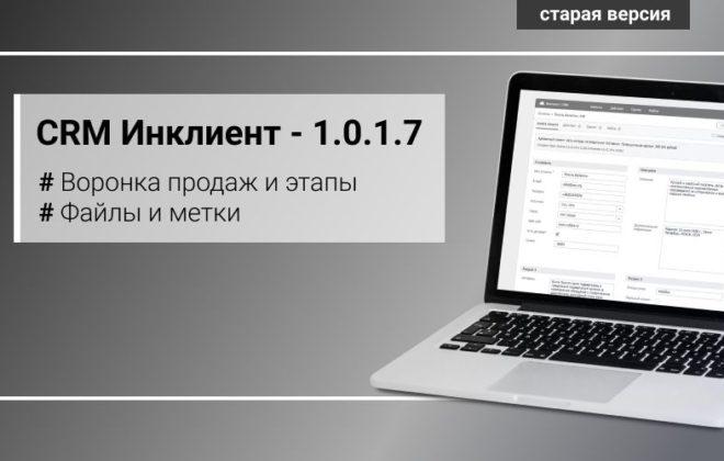 обновление срм (старая версия)- 1.0.1.7