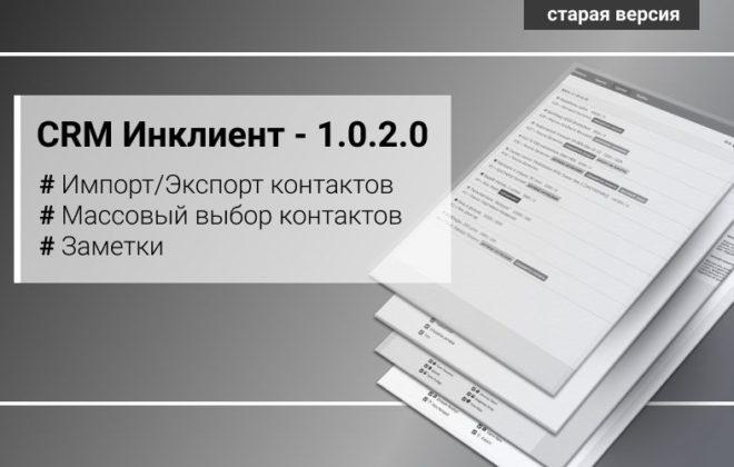 обновление срм (старая версия)- 1.0.2.1-1