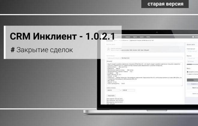 обновление срм (старая версия)- 1.0.2.1