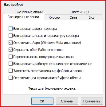 7 LiteManager - расширенные опции