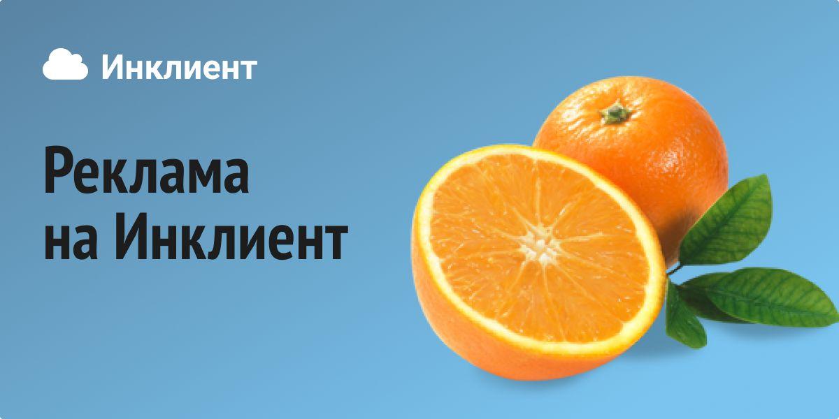 инклиент - реклама на инклиент