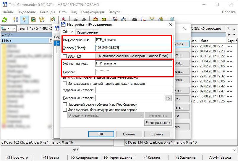 15 подключение total commander через FTP на Windows Server