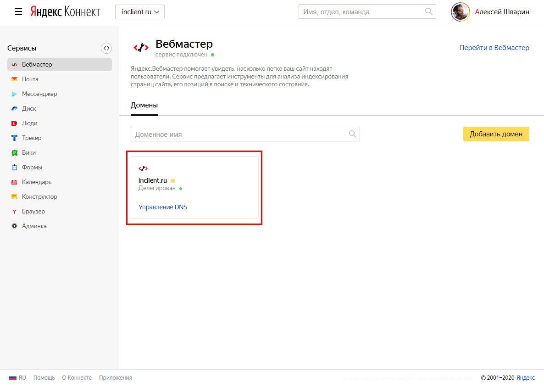 2 управление DNS в Яндекс