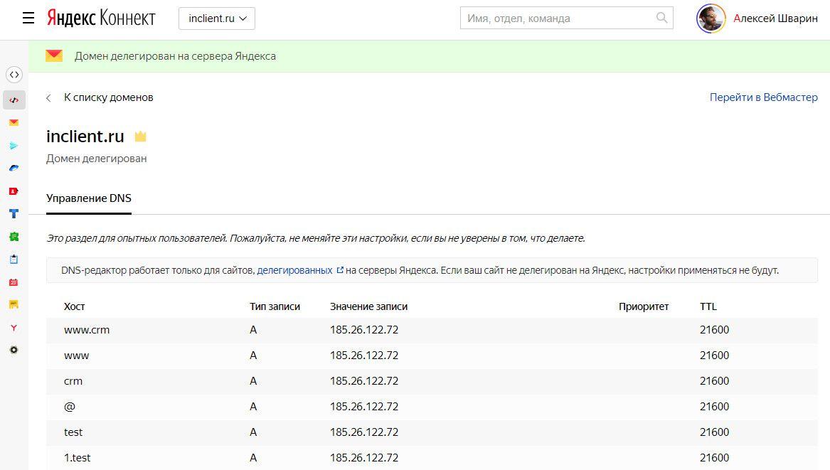 3 список записей доменов в яндекс
