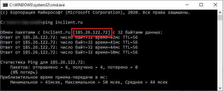 5_2 как проверить ip домена