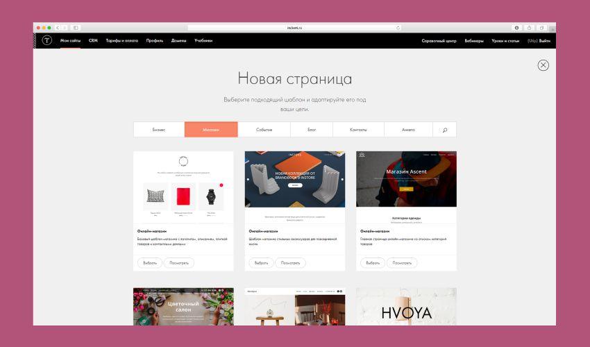 Tilda - какие сервисы рекомендует Инклиент для web-разработки