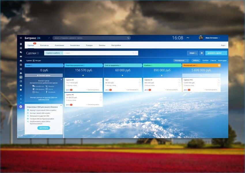 Битрикс 24 - Топ-5 CRM систем со 100% бесплатным тарифом