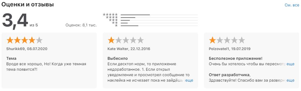 10 Мобильное приложение «Битрикс24» в Mac App Store имеет средний рейтинг 3,4 из 5