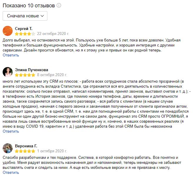 3 Отзывы оprostoy.ru