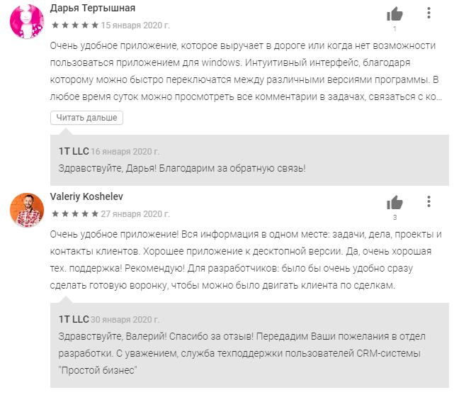 5 Мобильное приложение «Простой бизнес» в Google Play имеет хороший рейтинг 4 из 5