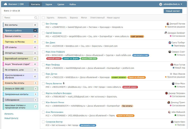 1 - фильтры в срм системе инклиент - список контактов