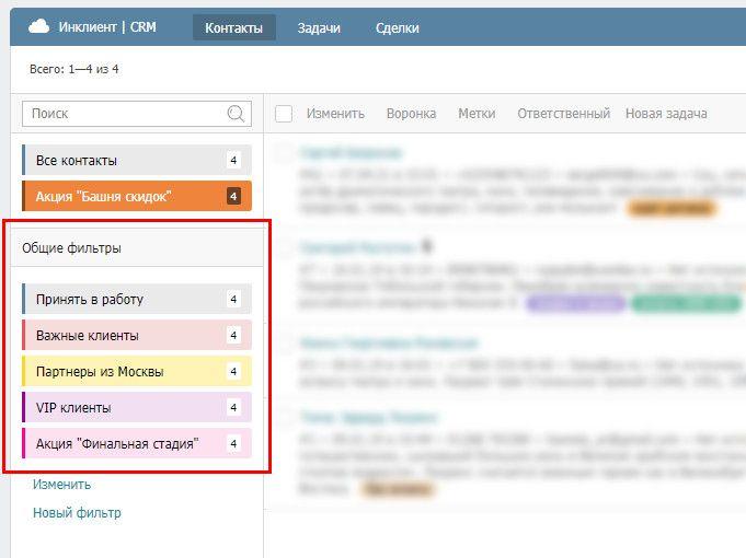 10 - фильтры контактов в CRM Инклиент - общие фильтру у менеджера