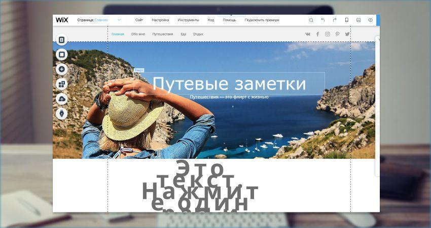 Конструктор сайтов - статьи Инклиент - сервисы для сайта