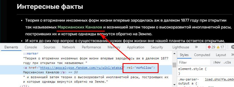 Избегайте атрибута NOFOLLOW во внутренних ссылках - как неправильно