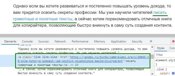 Избегайте атрибута NOFOLLOW во внутренних ссылках - как правильно