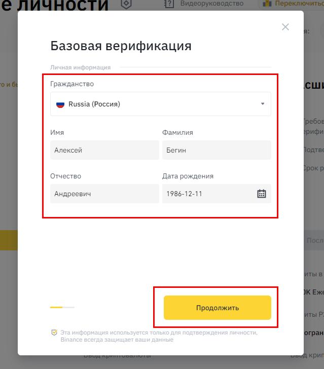 Купить криптовалюту binance - базовая проверка личности чтобу купить битки