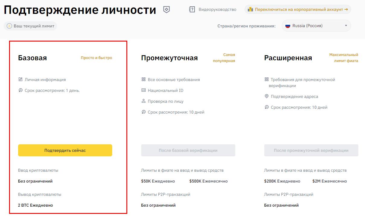 Купить криптовалюту binance - базовая проверка личности