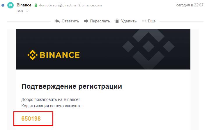 Купить криптовалюту binance - введите код подтверждения аккаунта
