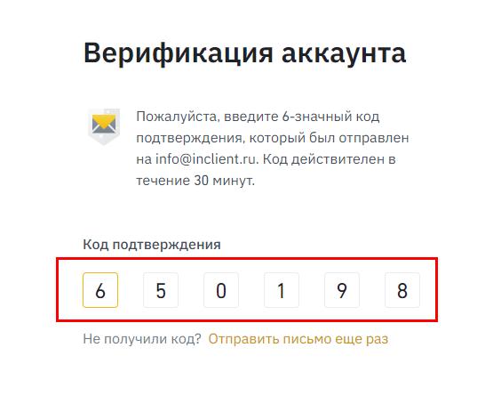 Купить криптовалюту binance - введите код подтверждения