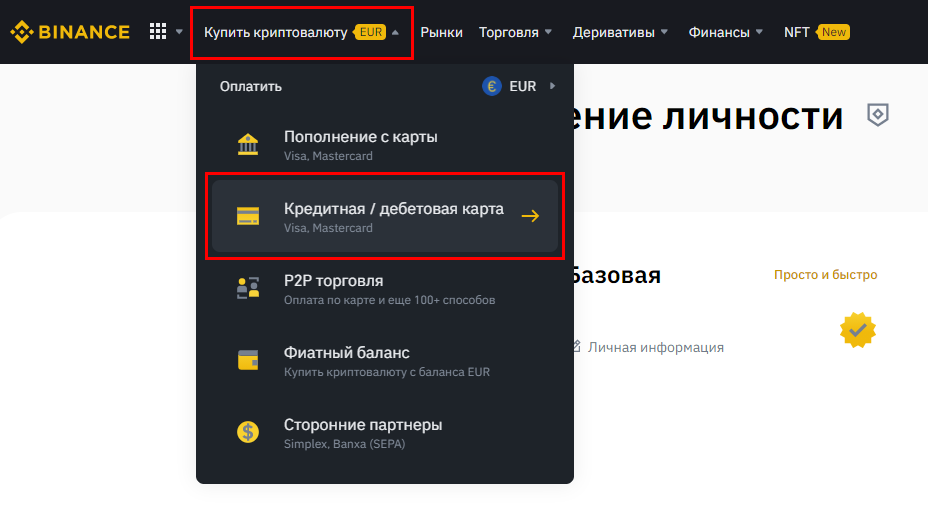 Купить криптовалюту binance - купить криптовалюту по карте