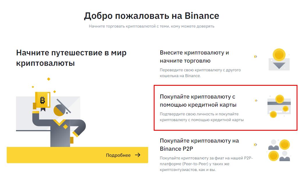 Купить криптовалюту binance - начинаем покупку bitcoin на криптобирже
