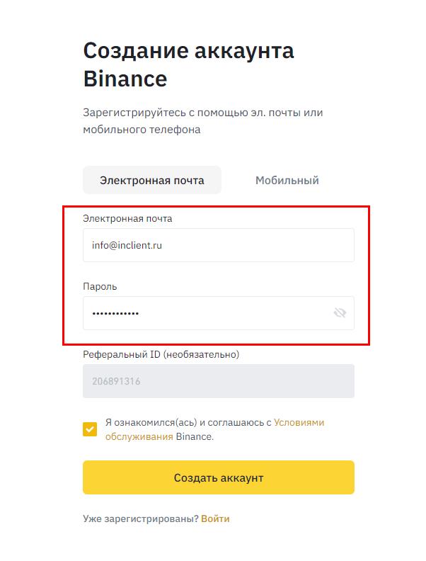 Купить криптовалюту binance - пройдите регистрацию