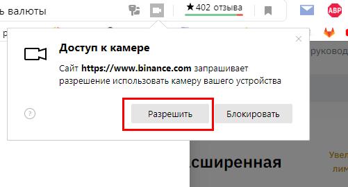 бинанс подтверждение аккаунта чтобы купить bitcoin 2
