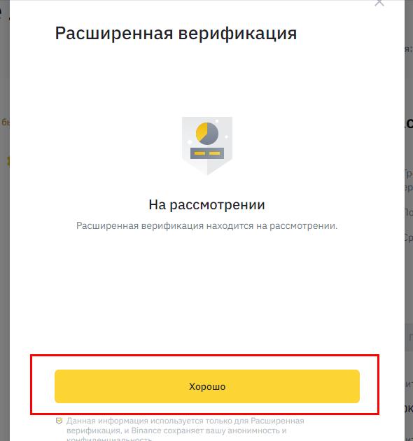 бинанс подтверждение аккаунта чтобы купить bitcoin 3