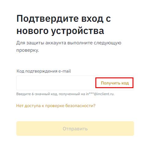 бинанс подтверждение аккаунта чтобы купить bitcoin
