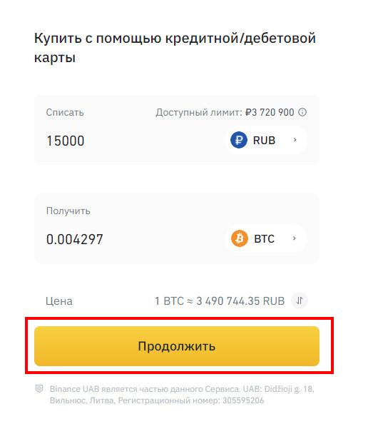 купить криптовалюту на бинансе