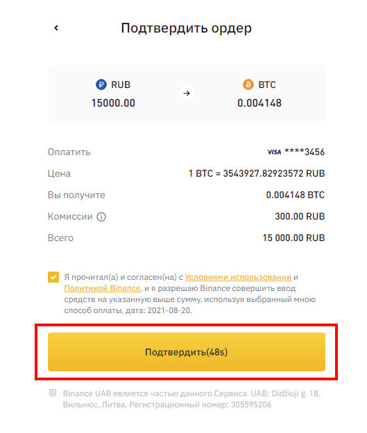 подтверждение оплаты криптовалюты