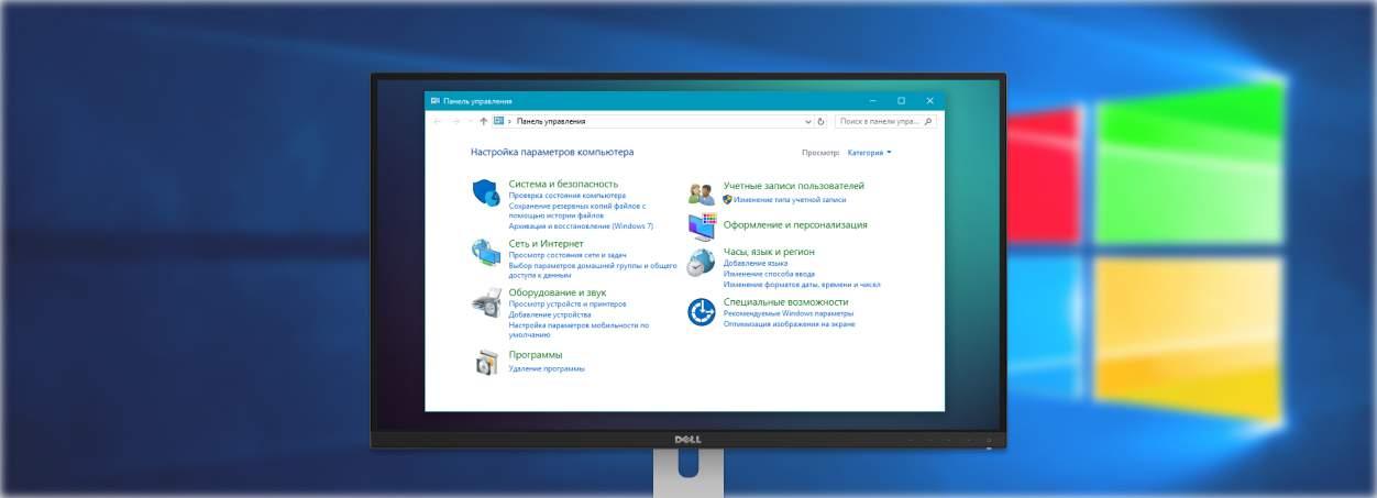 Как открыть панель управления Windows Server